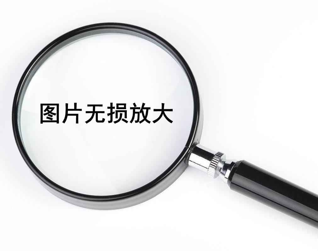 无损图片放大工具+在线抠图网站Remove.bg
