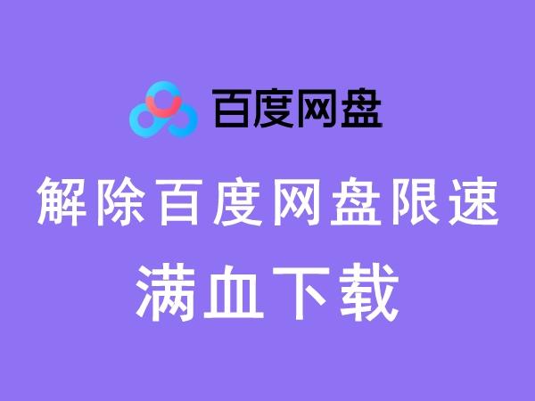 小福利:解除百度网盘下载限速,跑满宽带下载