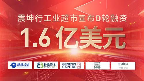 震坤行工业超市宣布D轮融资1.6亿美元