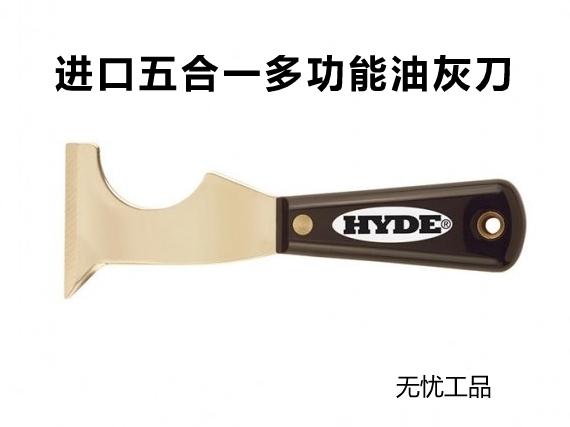 美国进口五合一多功能油灰刀 Black & Silver Brass 5-in-1 Multi-tool 黄铜油灰刀 铲刀 铲子