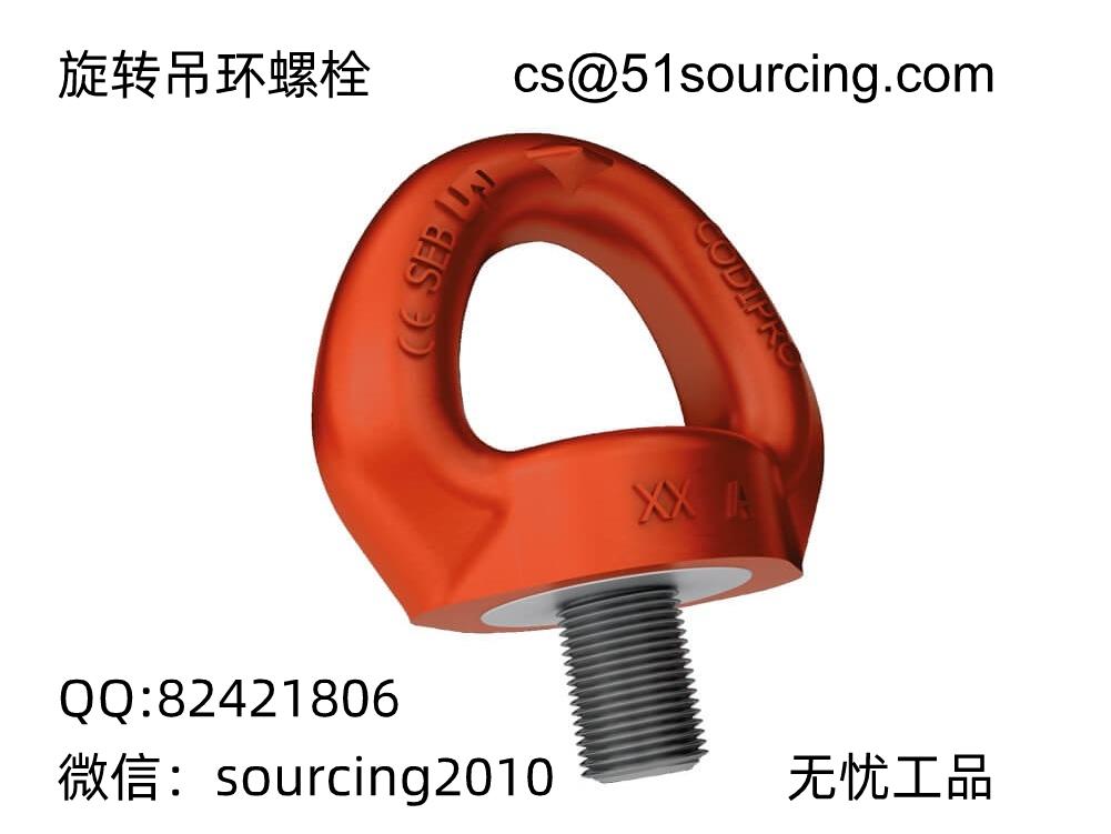 法国/卢森堡/Codipro专业吊环,索具,SWIVEL EYE BOLT,有眼螺钉,卢森堡/Codipro中国/上海