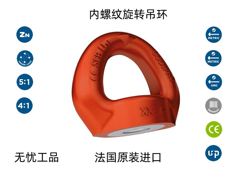 Female Swivel Eye Bolt 法国Codipro内螺纹旋转吊环螺栓,公制/英制有眼螺钉