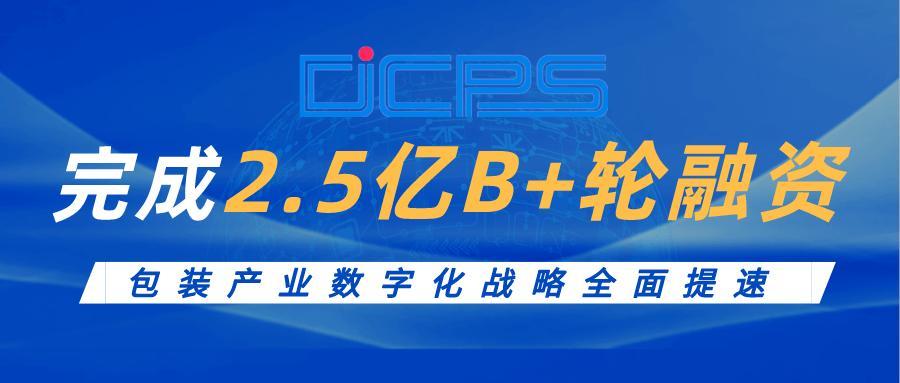 东经易网完成2.5亿B+轮融资