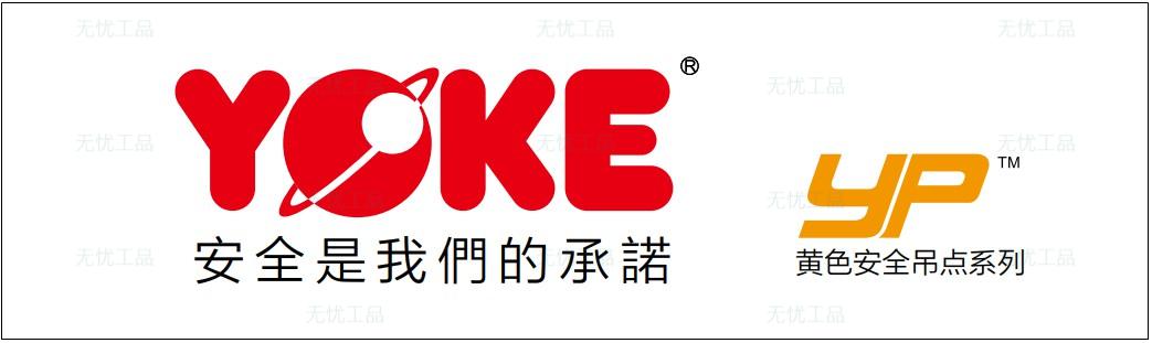 YOKE Swivel Point WBO,YOKE 8-272,YOKE吊环