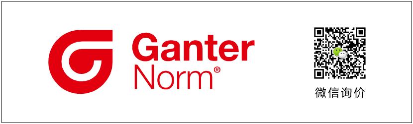 Ganter Norm代理商,Ganter Norm夹具,Ganter Norm肘夹,Ganter Norm模具用零件