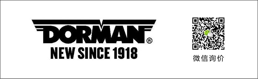 汽车零部件供应商Dorman,多尔曼紧固件,Dorman紧固件,Dorman螺母,Dorman螺栓,Dorman工具,Dorman代理商
