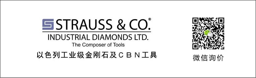 STRAUSS金刚石工具,以色列工业级金刚石及CBN工具,STRAUSS磨棒,STRAUSS工具,STRAUSS代理商