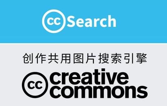 创作共用图片搜索引擎Creative Commons(简称CC)
